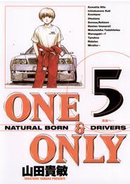 ONE&ONLY 新装版(5) 漫画