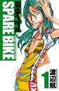 弱虫ペダル SPARE BIKE 1 漫画