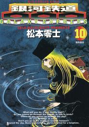 銀河鉄道999(10) 漫画