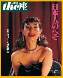 the座 22号 日本人のへそ(1992) 漫画