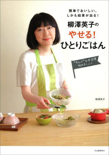 柳澤英子の やせる!ひとりごはん 簡単でおいしい、しかも結果が出る! 漫画