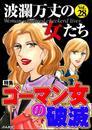 波瀾万丈の女たちゴーマン女の破滅 Vol.28 漫画
