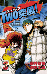 TWO突風!  漫画