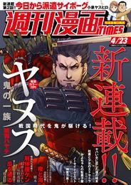 週刊漫画TIMES 2021年4/23号