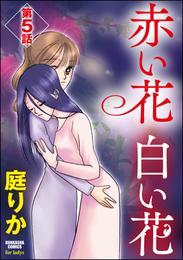 赤い花 白い花(分冊版) 【第5話】 漫画