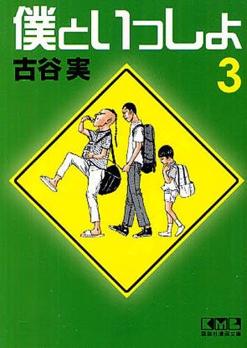 僕といっしょ [文庫版] (1-3巻 全巻) 漫画