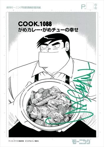 【直筆サイン入り# COOK.1088扉絵複製原画付】クッキングパパ 漫画