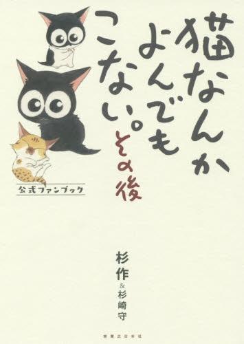 猫なんかよんでもこない。その後 漫画