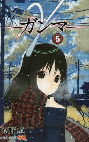 γ‐ガンマ‐ (1-5巻 最新刊) 漫画