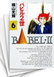 【中古】バビル2世 [愛蔵版] (1-8巻) 漫画
