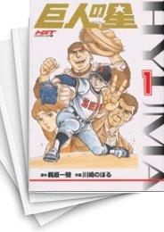 【中古】HGT版 巨人の星 (1-7巻) 漫画