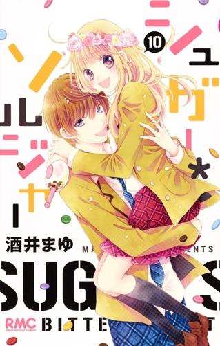 シュガー・ソルジャー (1-10巻 最新刊) 漫画