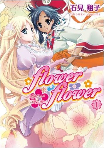 flower*flower 漫画