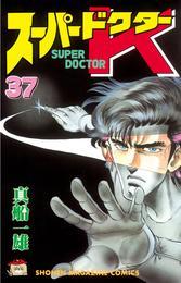 スーパードクターK(37) 漫画