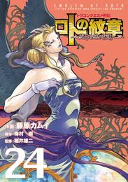 ドラゴンクエスト列伝 ロトの紋章~紋章を継ぐ者達へ~ 24巻 漫画