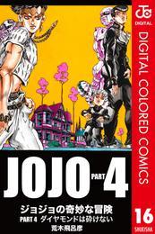 ジョジョの奇妙な冒険 第4部 カラー版 16 漫画
