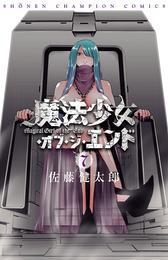 魔法少女・オブ・ジ・エンド 7 漫画