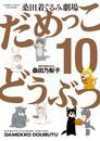 だめっこどうぶつ (10) 漫画