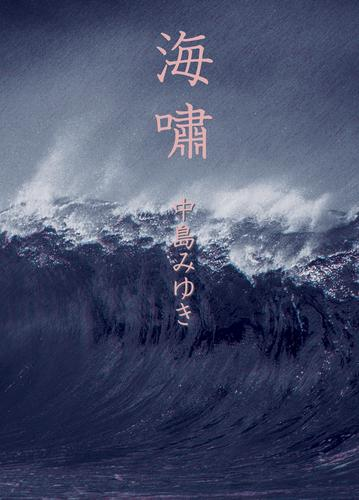 海嘯 漫画