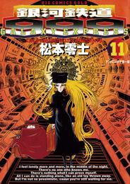 銀河鉄道999(11) 漫画