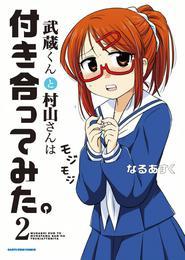 武蔵くんと村山さんは付き合ってみた。2 漫画