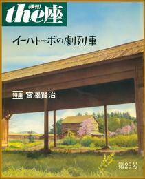 the座 23号 イーハトーボの劇列車(1993) 漫画