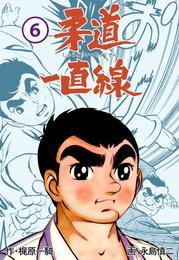 柔道一直線 6 漫画