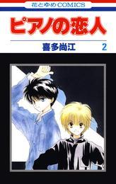 ピアノの恋人 2 冊セット 全巻