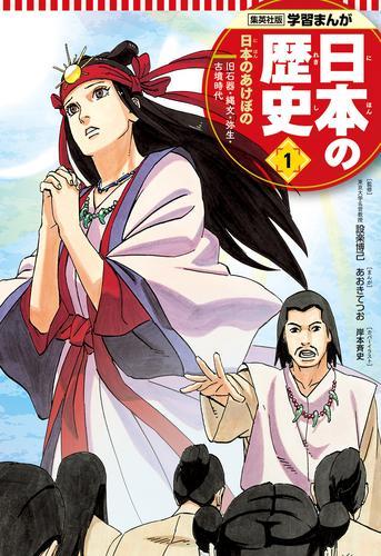 学習まんが 日本の歴史 1 日本のあけぼの 漫画
