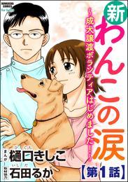 新わんこの涙~成犬譲渡ボランティアはじめました!~(分冊版) 【第1話】 漫画