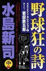 野球狂の詩ベストナインセレクション (1-4巻 全巻)