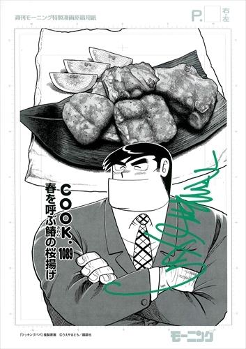 【直筆サイン入り# COOK.1089扉絵複製原画付】クッキングパパ 漫画
