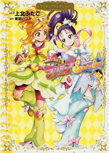 ふたりはプリキュア Splash☆Star プリキュアコレクション 漫画