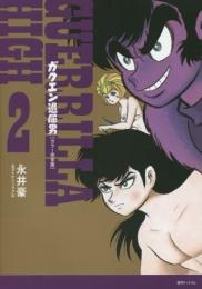 ガクエン退屈男 [カラー完全版] (1-2巻 最新刊)