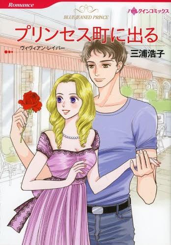 プリンセス町に出る 漫画