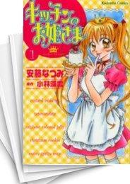 【中古】キッチンのお姫さま (1-10巻) 漫画
