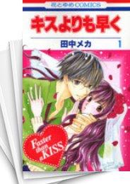 【中古】キスよりも早く (1-12巻 全巻) 漫画
