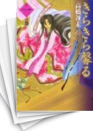 【中古】きらきら馨る [文庫版] (1-8巻) 漫画