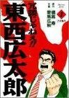 冗談じゃねぇ!!東西広太郎 漫画
