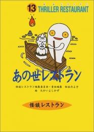 【児童書】あの世レストラン