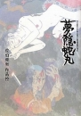 【書籍】夢隠蛇丸 漫画