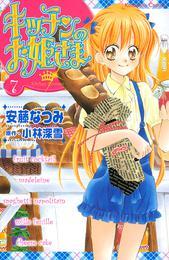 キッチンのお姫さま(7) 漫画