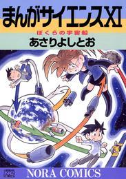 まんがサイエンス 11 漫画