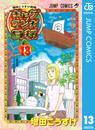 増田こうすけ劇場 ギャグマンガ日和 13 漫画