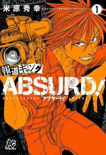 報道ギャング ABSURD!(1) 漫画