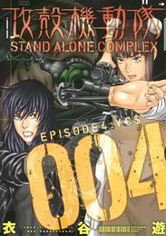 攻殻機動隊 STAND ALONE COMPLEX(4) 漫画
