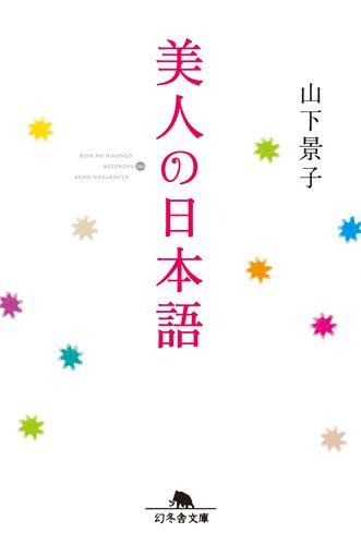 美人の日本語 漫画