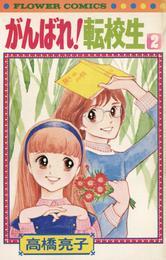 がんばれ転校生(2) 漫画