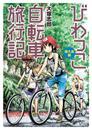 びわっこ自転車旅行記 屋久島編 漫画