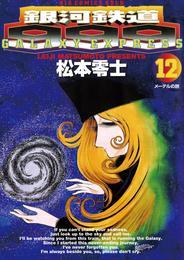 銀河鉄道999(12) 漫画
